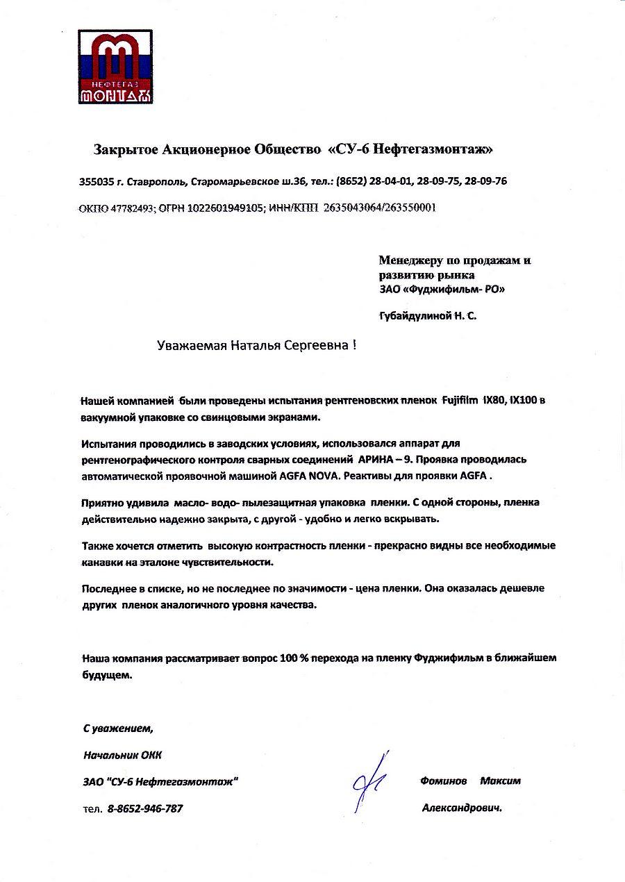 Инструкция по применению фиксажа кодак 2х20