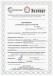 Образцы шероховатости сертификат