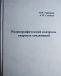 Радиографический контроль сварных соединений