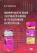 Книга Инфракрасная термография и тепловой контроль